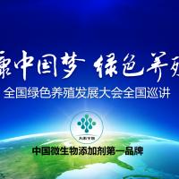 大禹生物绿色养殖全国巡讲隆重启幕