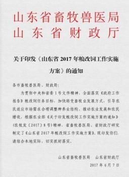 关于印发《山东省 2017 年粮改饲工作实施方案》的通知