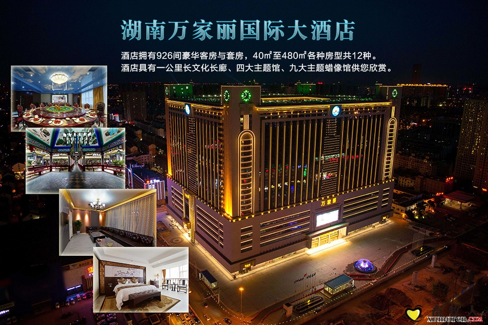万家丽酒店.jpg