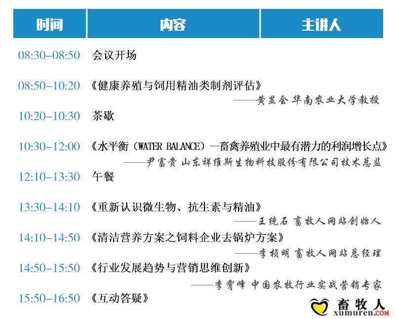 会议日程 .png