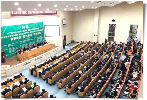 第三届中部(湖南)畜禽产业协同创新高峰论坛在湖南农业大学圆满落幕!