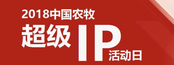 畜博会引入互联网新物种 活动日上演超级IP大剧