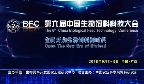 【9.7-9】第六届中国生物威廉希尔网页登录科技大会(首轮通知)