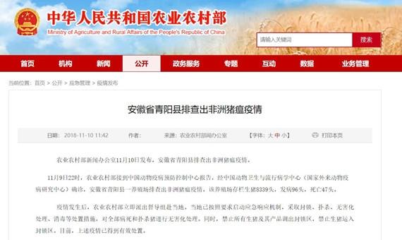 江苏溧阳比利美英伟彩立方平台官网样品被检出疑似非洲猪瘟病毒?真相在这里!