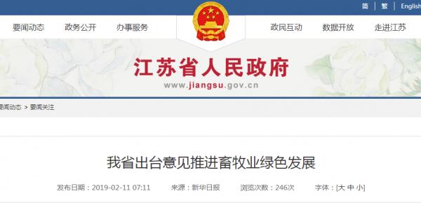 江苏省重新规划生猪和家禽产业!