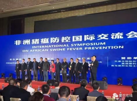 非洲猪瘟防控国际交流会会议听课笔记