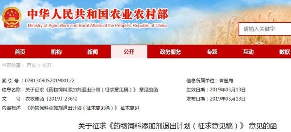 农业农村部:药物彩立方平台官网添加剂退出计划征求意见函