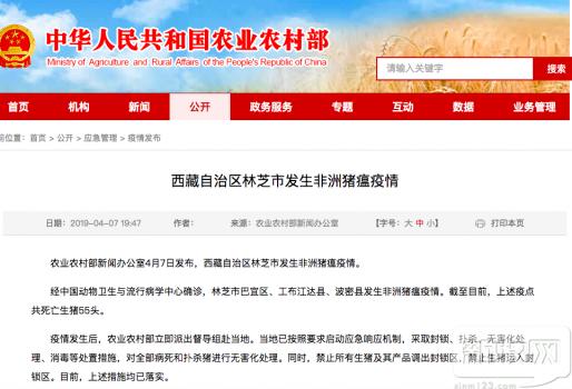 西藏首例!林芝市3区县发生非洲猪瘟疫情