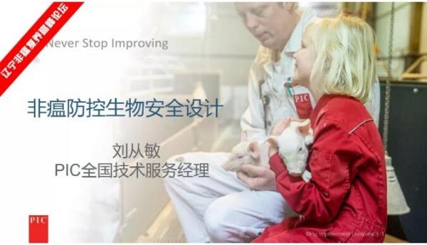 刘从敏—非瘟防控生物安全设计