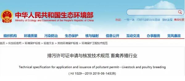 好消息!养殖场符合这个标准就能申请畜禽养殖业排污许可证