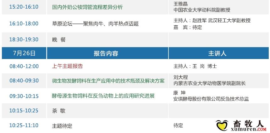 会议日程_03.jpg