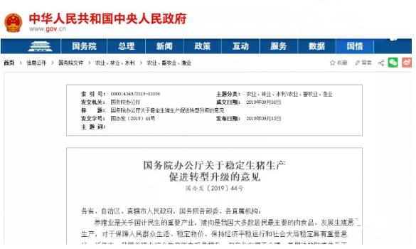 国务院办公厅:关于稳定生猪生产 促进转型升级的意见