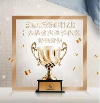 【年度评选】第十六届中国畜牧彩立方平台官网科技与经济高层论坛