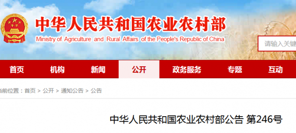 中华人民共和国农业农村部公告第246号