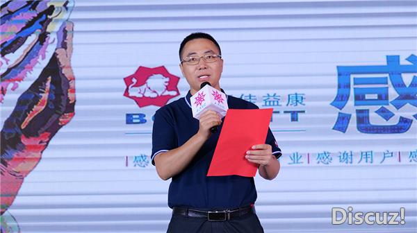 佰佳益康董事长王昆先生致辞.png