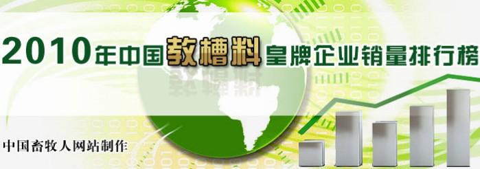 2010中国教槽料企业排行