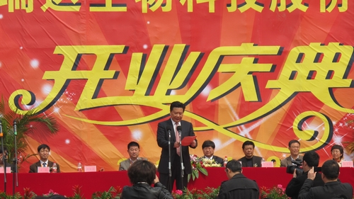 东台市常委、开发区管委会主任郑静波致辞