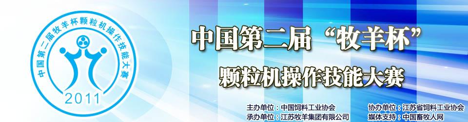 """中国第二届""""牧羊杯""""颗粒机操作技能大赛"""