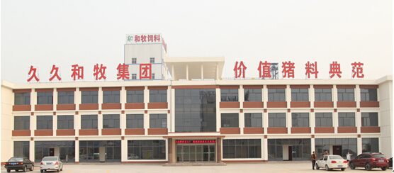 久久和牧:致力打造中国价值猪料第一品牌---访山东久久和牧农牧科技有限公司总裁马书珍 ...