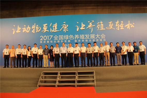 2017全国绿色养殖发展大会在京召开 开启畜牧业绿色发展新纪元